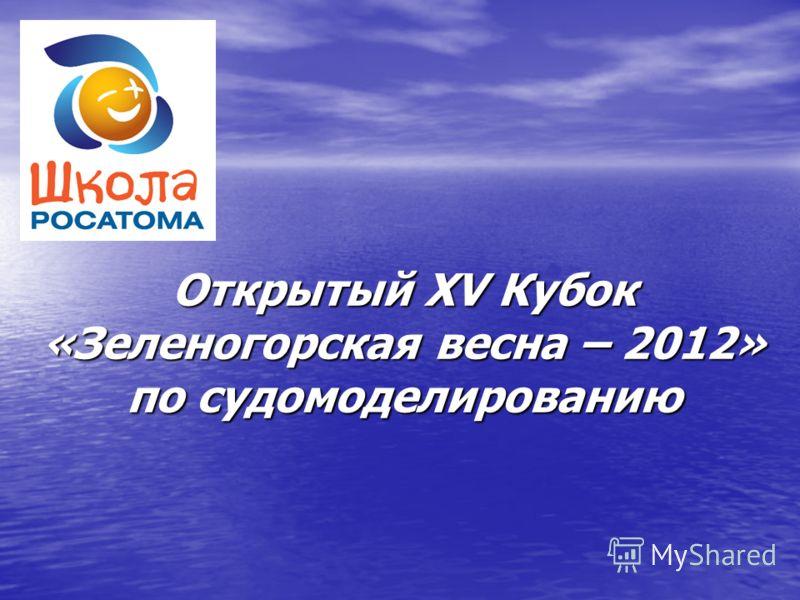 Открытый XV Кубок «Зеленогорская весна – 2012» по судомоделированию