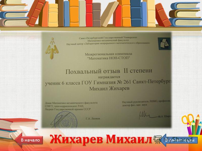 Токарев Леонид В начало В спорт 14.05.2010