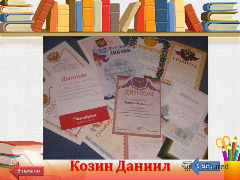 Михайлов Филипп Еникеева Валерия В спорт В начало 14.05.2010