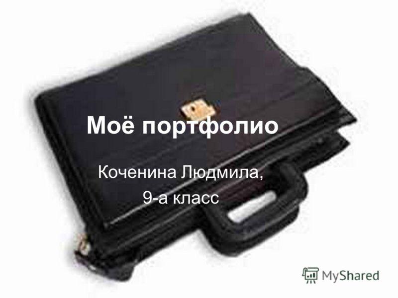Моё портфолио Коченина Людмила, 9-а класс