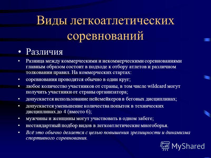 История Начало распространению лёгкой атлетики в России было положено в 1888 г., когда в Тярлево, близ Петербурга, был организован спортивный кружок. В том же году там было проведено первое в России соревнование по бегу. Впервые первенство России по