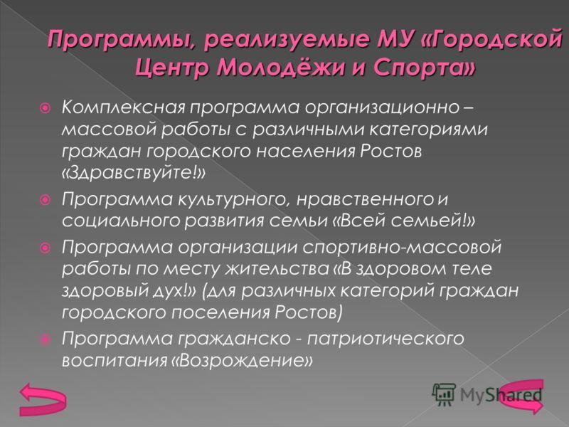 Комплексная программа организационно – массовой работы с различными категориями граждан городского населения Ростов «Здравствуйте!» Программа культурного, нравственного и социального развития семьи «Всей семьей!» Программа организации спортивно-массо