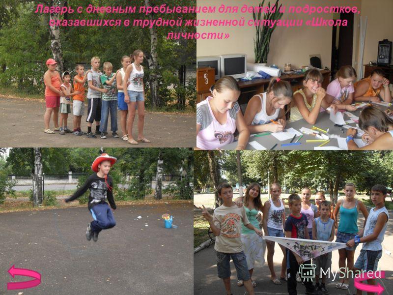 Лагерь с дневным пребыванием для детей и подростков, оказавшихся в трудной жизненной ситуации «Школа личности»