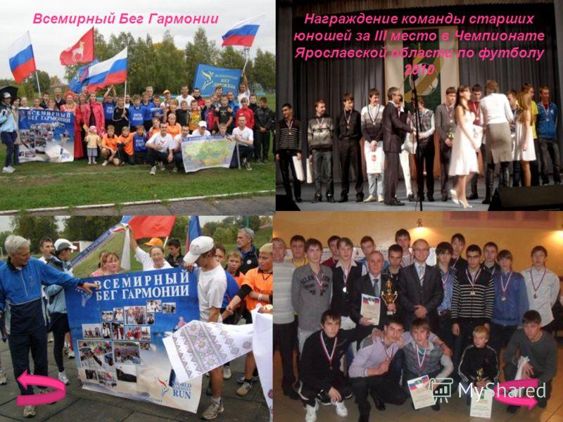 Всемирный Бег ГармонииНаграждение команды старших юношей за III место в Чемпионате Ярославской области по футболу 2010