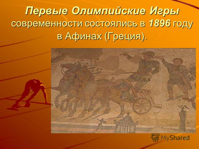 8 Первые Олимпийские Игры современности состоялись в 1896 году в Афинах (Греция).