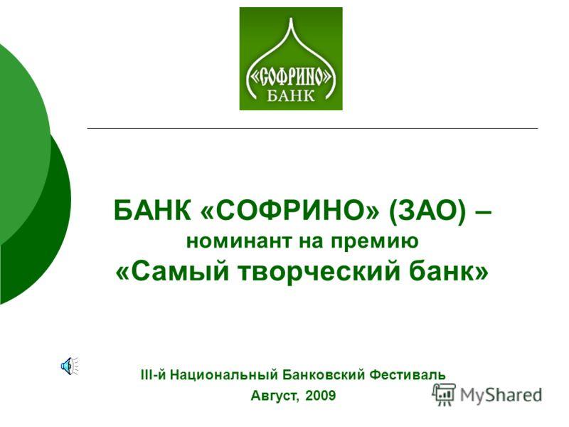 БАНК «СОФРИНО» (ЗАО) – номинант на премию «Самый творческий банк» III-й Национальный Банковский Фестиваль Август, 2009