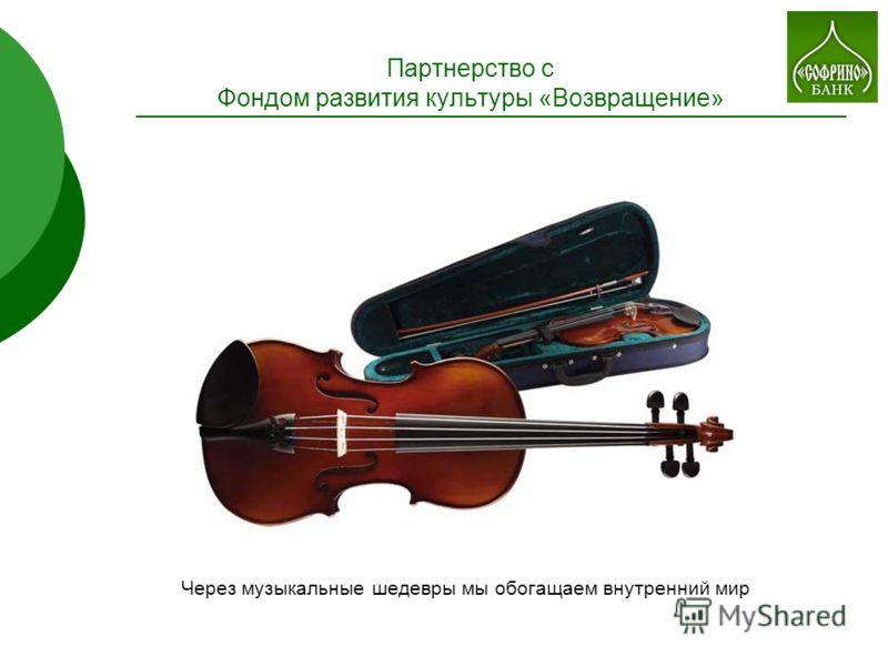 Партнерство с Фондом развития культуры «Возвращение» Через музыкальные шедевры мы обогащаем внутренний мир