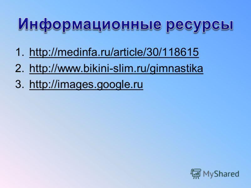 1.http://medinfa.ru/article/30/118615http://medinfa.ru/article/30/118615 2.http://www.bikini-slim.ru/gimnastikahttp://www.bikini-slim.ru/gimnastika 3.http://images.google.ruhttp://images.google.ru