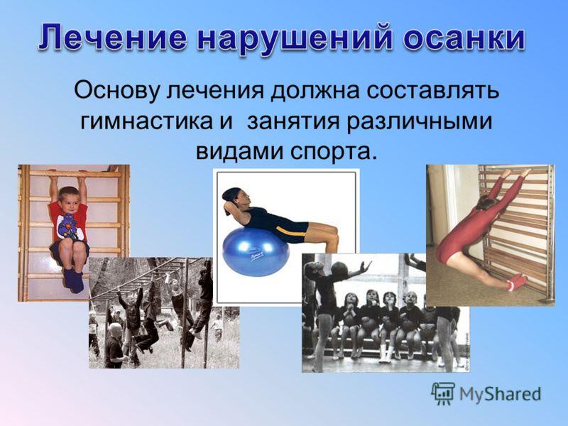 Основу лечения должна составлять гимнастика и занятия различными видами спорта.