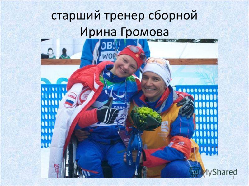 старший тренер сборной Ирина Громова 3