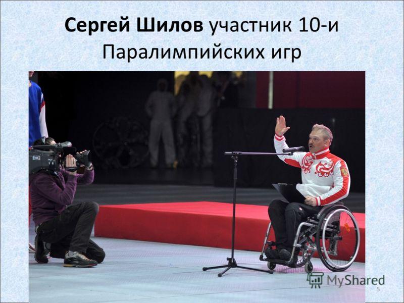 Сергей Шилов участник 10-и Паралимпийских игр 5