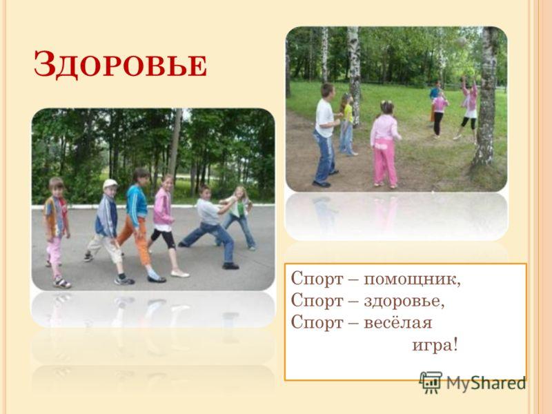 З ДОРОВЬЕ Спорт – помощник, Спорт – здоровье, Спорт – весёлая игра!