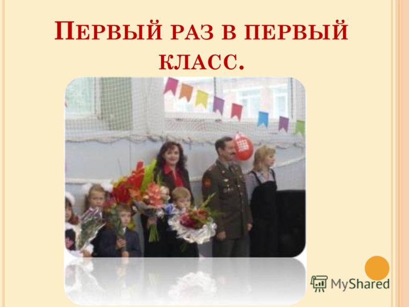 П ЕРВЫЙ РАЗ В ПЕРВЫЙ КЛАСС.