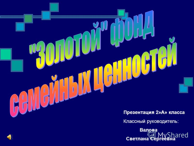 Презентация 2»А» класса Классный руководитель: Валова Светлана Сергеевна