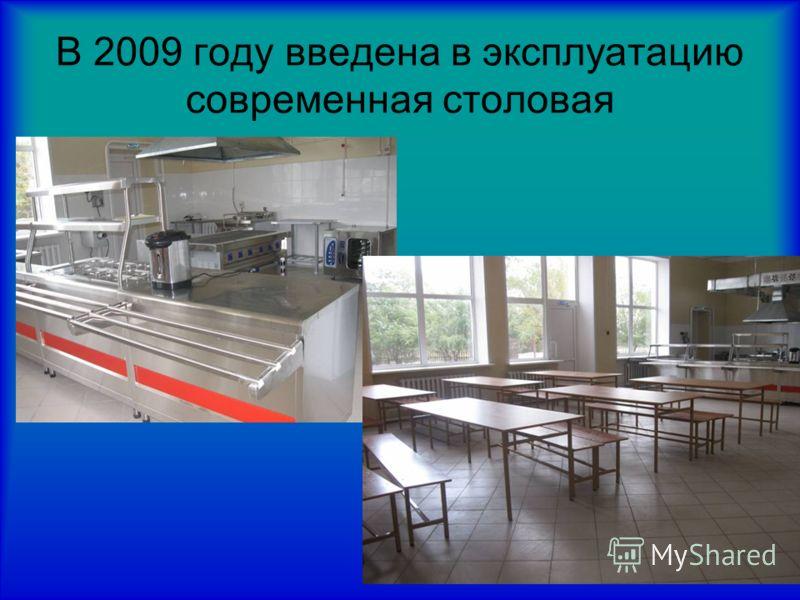 В 2009 году введена в эксплуатацию современная столовая