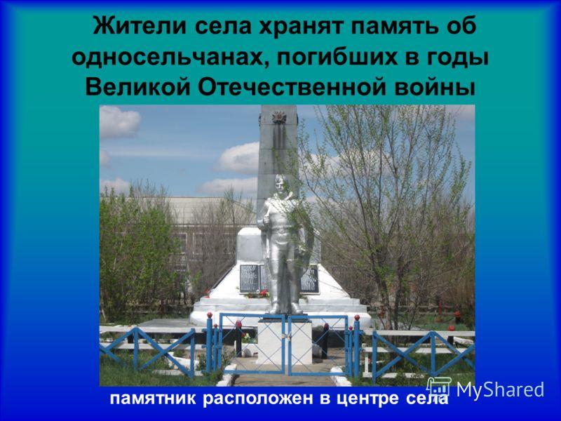 Жители села хранят память об односельчанах, погибших в годы Великой Отечественной войны памятник расположен в центре села