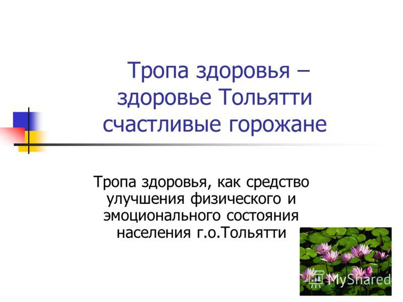 Тропа здоровья – здоровье Тольятти счастливые горожане Тропа здоровья, как средство улучшения физического и эмоционального состояния населения г.о.Тольятти