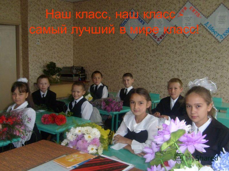 Наш класс, наш класс - самый лучший в мире класс!