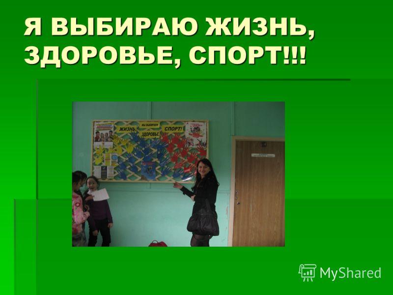 Я ВЫБИРАЮ ЖИЗНЬ, ЗДОРОВЬЕ, СПОРТ!!!
