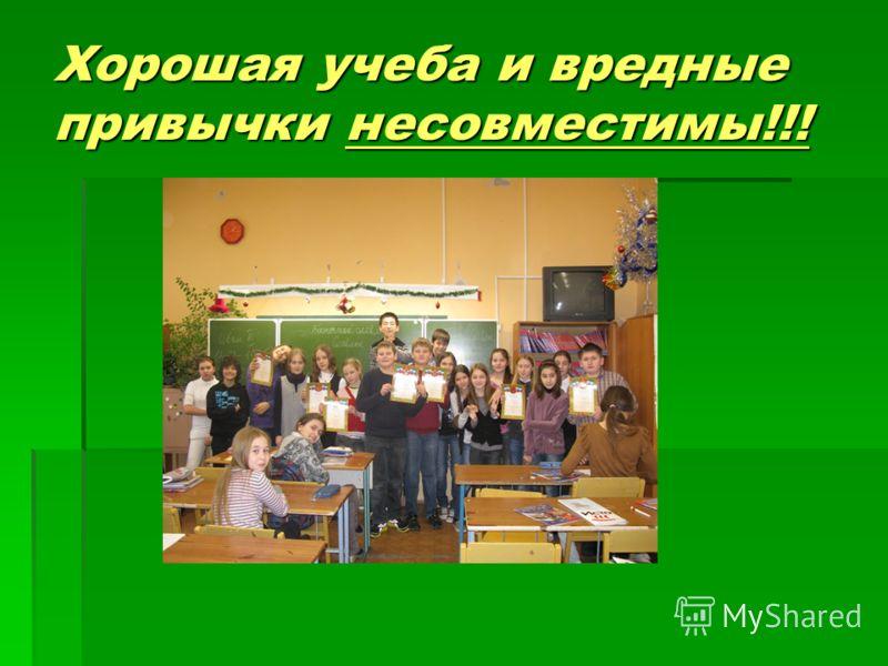 Хорошая учеба и вредные привычки несовместимы!!!