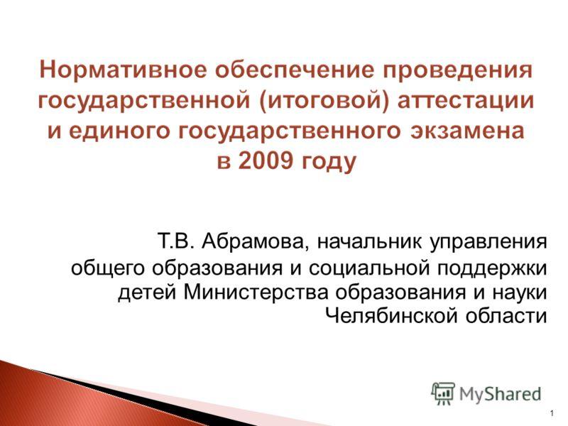 1 Т.В. Абрамова, начальник управления общего образования и социальной поддержки детей Министерства образования и науки Челябинской области