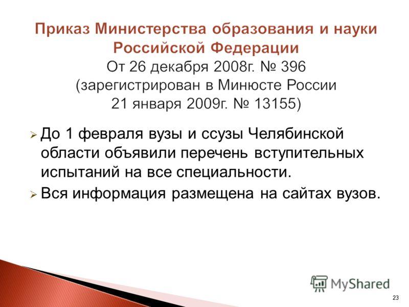 23 До 1 февраля вузы и ссузы Челябинской области объявили перечень вступительных испытаний на все специальности. Вся информация размещена на сайтах вузов.