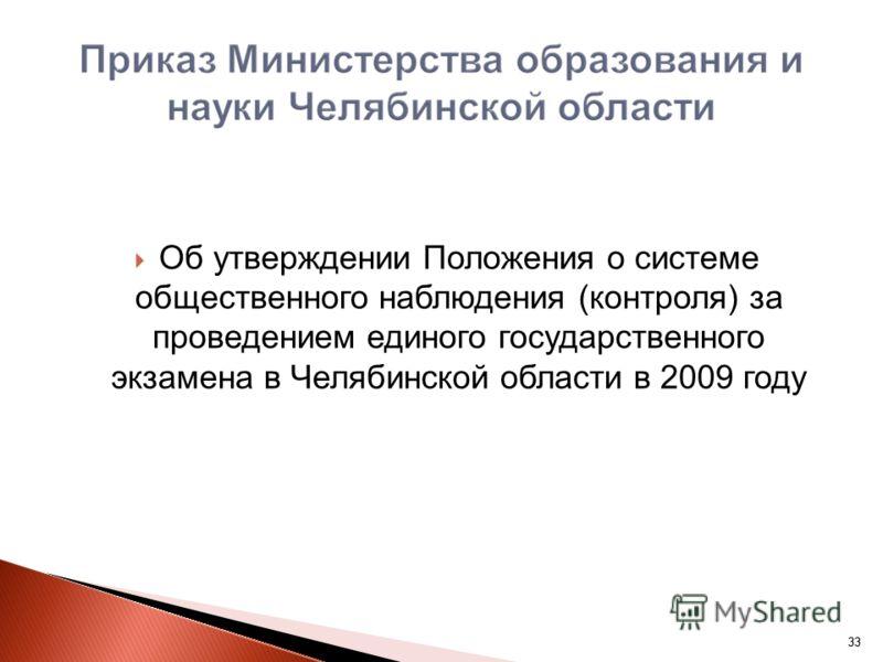 33 Об утверждении Положения о системе общественного наблюдения (контроля) за проведением единого государственного экзамена в Челябинской области в 2009 году
