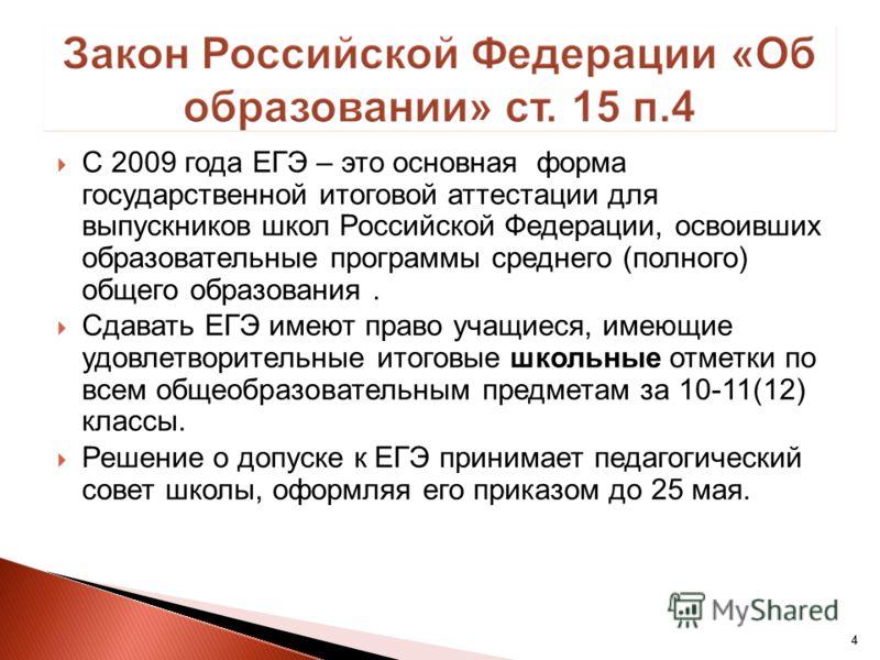 44 С 2009 года ЕГЭ – это основная форма государственной итоговой аттестации для выпускников школ Российской Федерации, освоивших образовательные программы среднего (полного) общего образования. Сдавать ЕГЭ имеют право учащиеся, имеющие удовлетворител