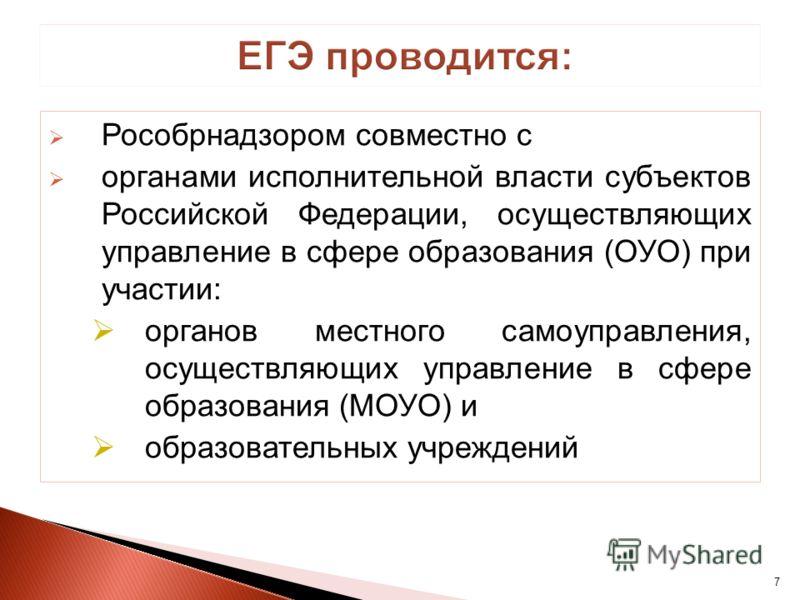 7 Рособрнадзором совместно с органами исполнительной власти субъектов Российской Федерации, осуществляющих управление в сфере образования (ОУО) при участии: органов местного самоуправления, осуществляющих управление в сфере образования (МОУО) и образ