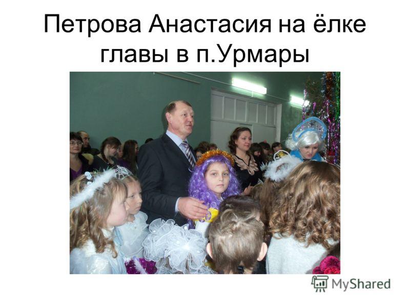 Петрова Анастасия на ёлке главы в п.Урмары
