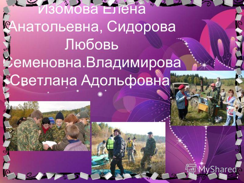 Изомова Елена Анатольевна, Сидорова Любовь Семеновна.Владимирова Светлана Адольфовна.