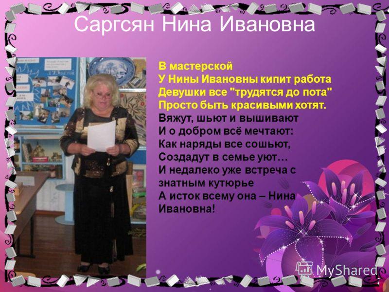 Саргсян Нина Ивановна В мастерской У Нины Ивановны кипит работа Девушки все