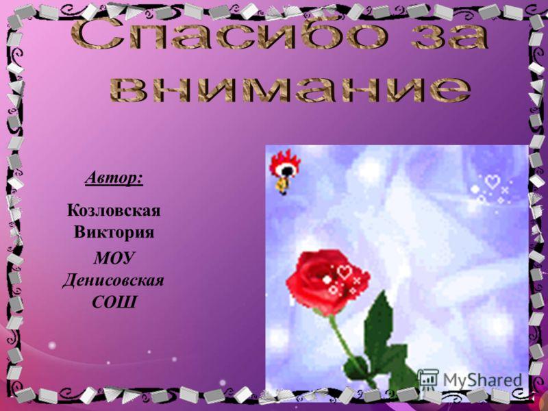 Автор: Козловская Виктория МОУ Денисовская СОШ