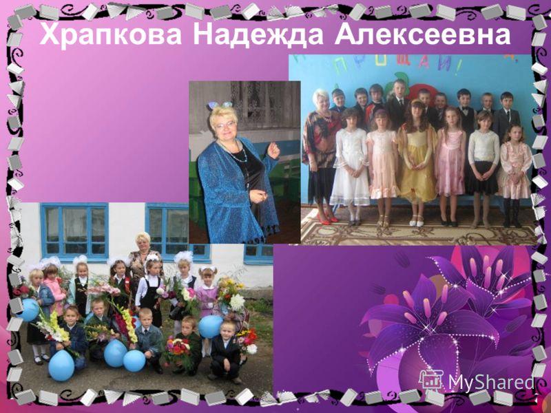 Храпкова Надежда Алексеевна