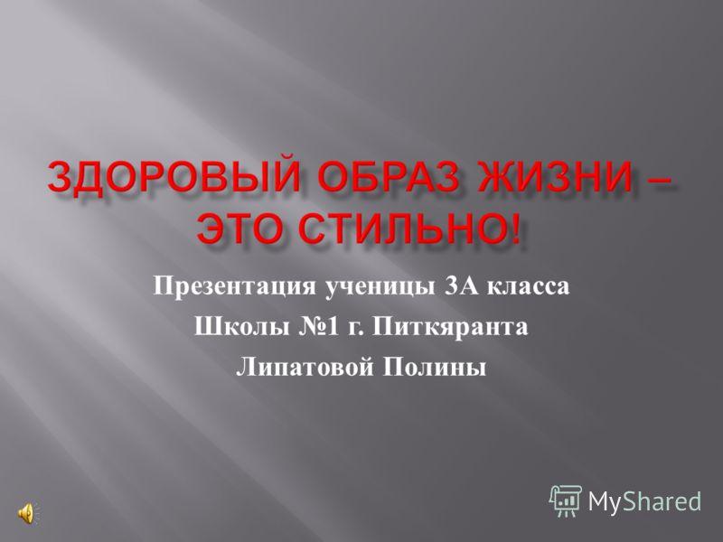 Презентация ученицы 3 А класса Школы 1 г. Питкяранта Липатовой Полины