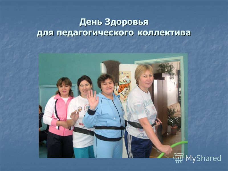 День Здоровья для педагогического коллектива