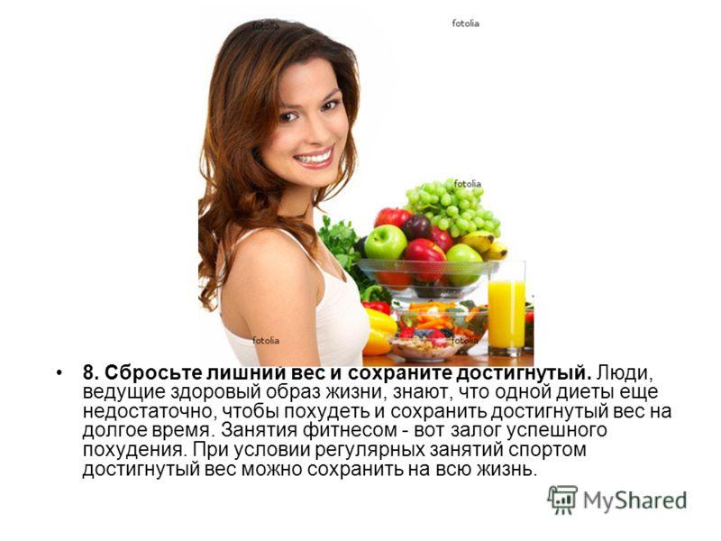 Лучшая диета что бы похудеть