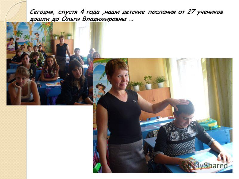 Сегодня, спустя 4 года,наши детские послания от 27 учеников дошли до Ольги Владимировны …