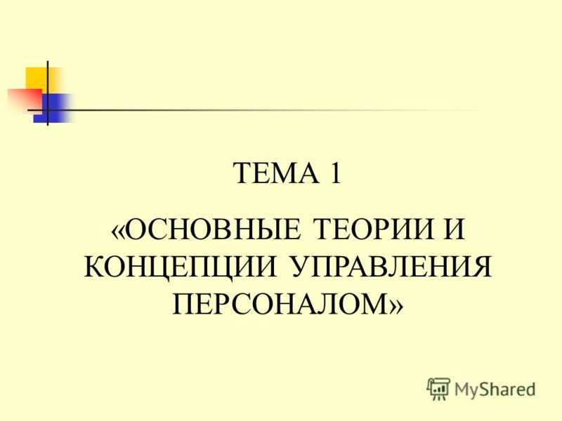 ТЕМА 1 «ОСНОВНЫЕ ТЕОРИИ И КОНЦЕПЦИИ УПРАВЛЕНИЯ ПЕРСОНАЛОМ»