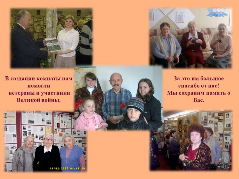 В создании комнаты нам помогли ветераны и участники Великой войны. За это им большое спасибо от нас! Мы сохраним память о Вас.