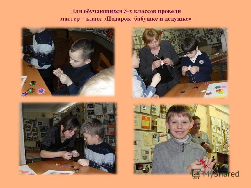 Для обучающихся 3-х классов провели мастер – класс «Подарок бабушке и дедушке»