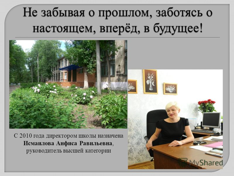 С 2010 года директором школы назначена Исмаилова Анфиса Равильевна, руководитель высшей категории