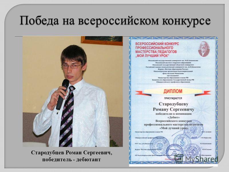 Стародубцев Роман Сергеевич, победитель - дебютант