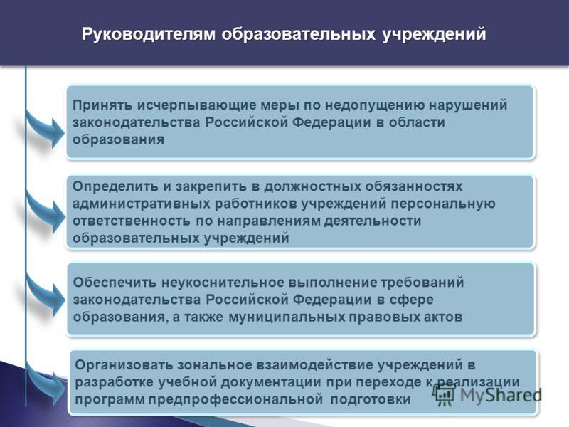 Руководителям образовательных учреждений Принять исчерпывающие меры по недопущению нарушений законодательства Российской Федерации в области образования Определить и закрепить в должностных обязанностях административных работников учреждений персонал