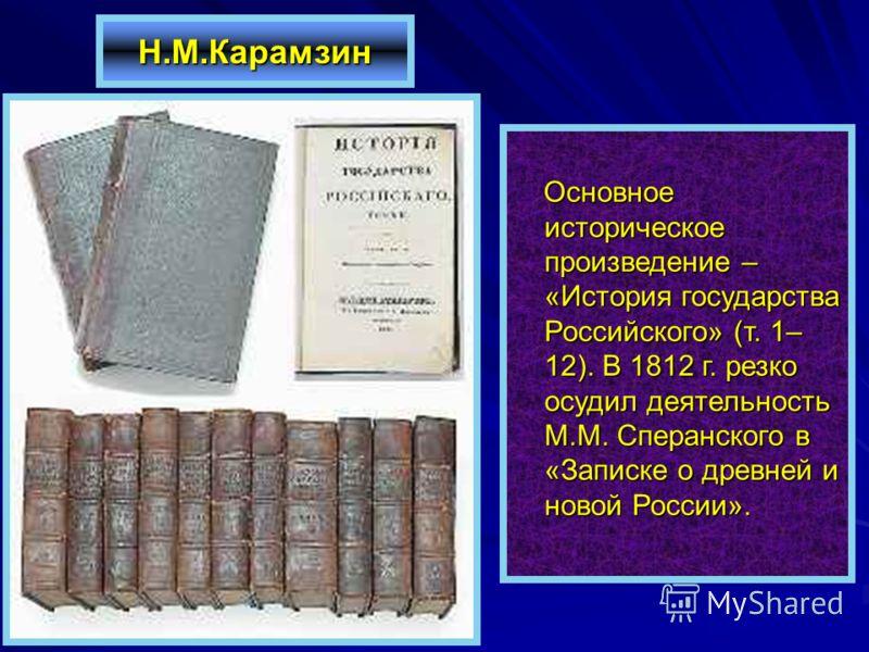 М.м. сперанского в «записке о д