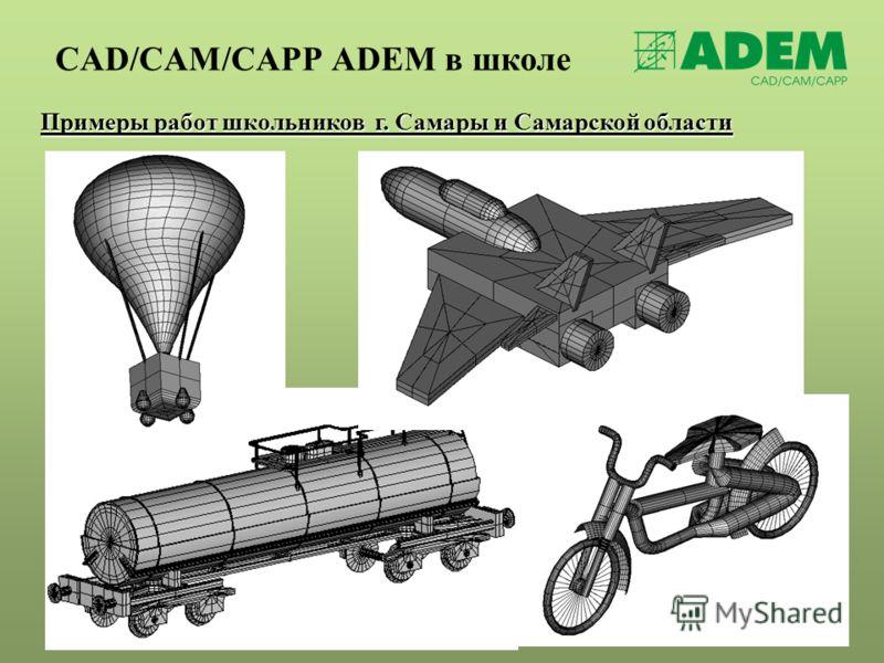 CAD/CAM/CAPP ADEM в школе Примеры работ школьников г. Самары и Самарской области