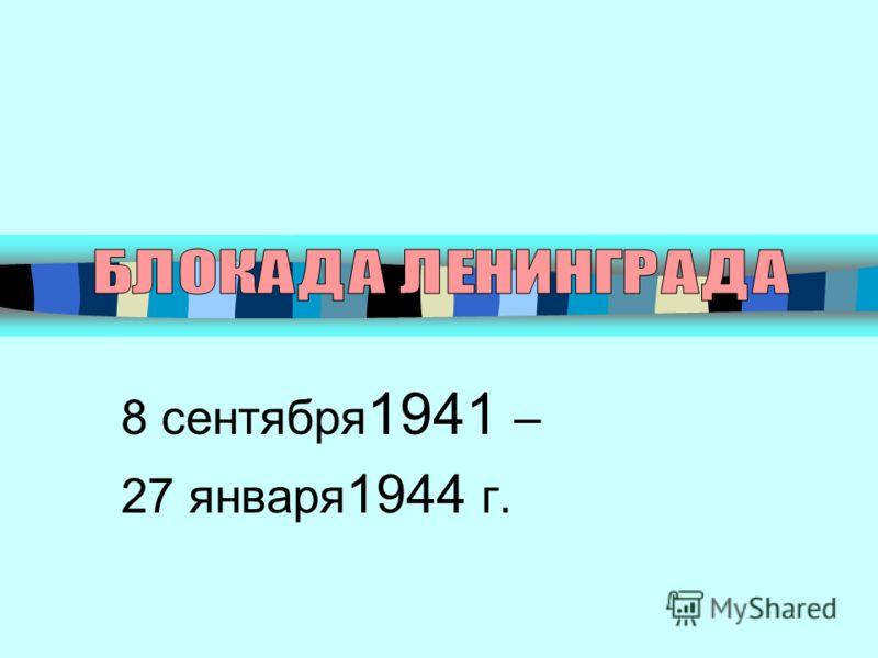 8 сентября 1941 – 27 января 1944 г.