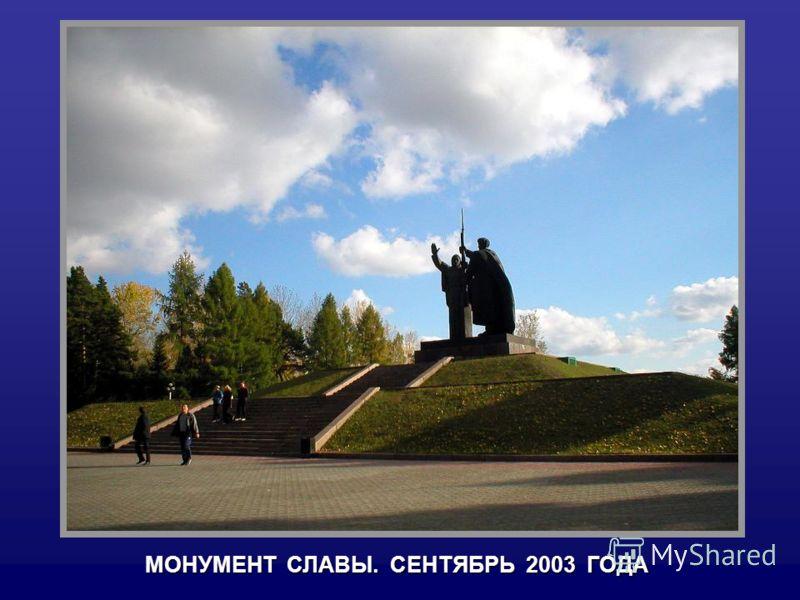 МОНУМЕНТ СЛАВЫ. СЕНТЯБРЬ 2003 ГОДА