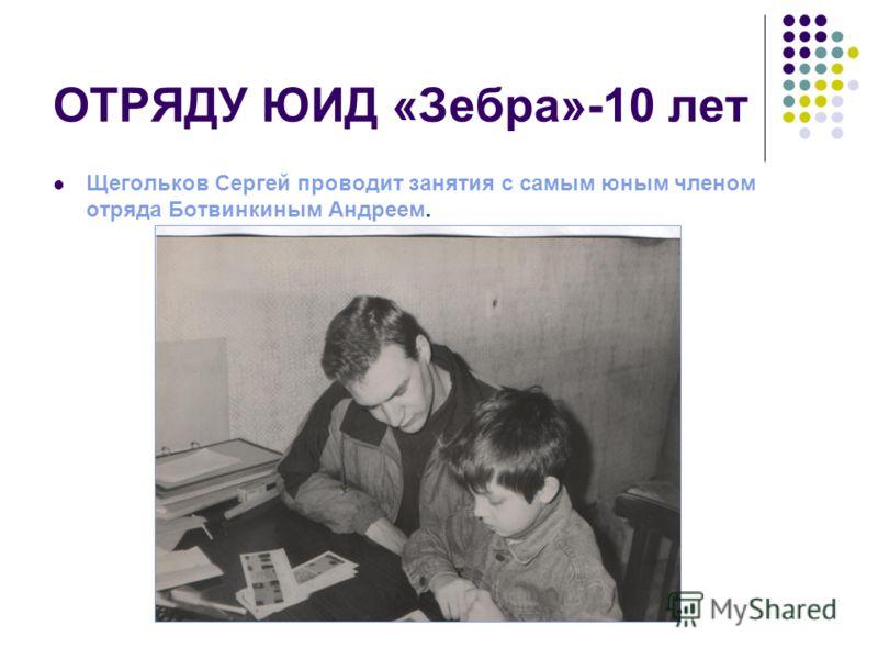 ОТРЯДУ ЮИД «Зебра»-10 лет Щегольков Сергей проводит занятия с самым юным членом отряда Ботвинкиным Андреем.