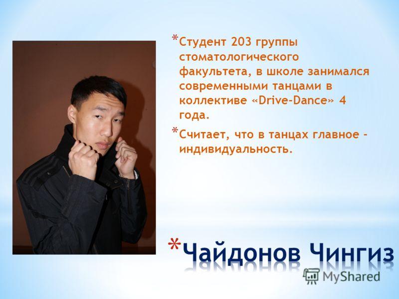 * Студент 203 группы стоматологического факультета, в школе занимался современными танцами в коллективе «Drive-Dance» 4 года. * Считает, что в танцах главное - индивидуальность.